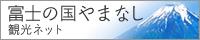 富士の国やまなし 観光ネット