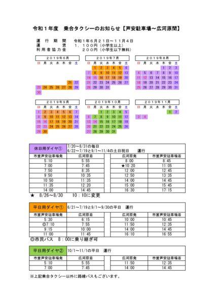 令和1年度『芦安駐車場~広河原』乗合タクシー